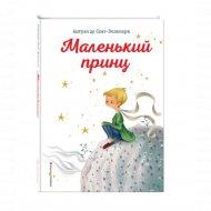 Книга «Маленький принц (ил. К. Лонги)»Сент-Экзюпери А.