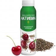 Биойогурт «Активиа» с вишней и семенами чиа, 2.1%, 260 г.