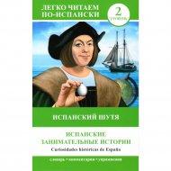 Книга «Испанский шутя. Испанские занимательные истории» О.Х. Беда.