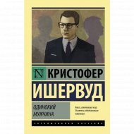 Книга «Одинокий мужчина» Ишервуд Кристофер.
