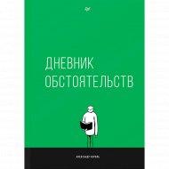 Книга «Дневник обстоятельств».