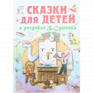 Книга «Сказки для детей в рисунках» В. Сутеева.