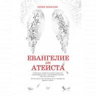 Книга «Евангелие от атеиста».