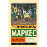 Книга «Осень патриарха» Гарсиа Маркес Г.