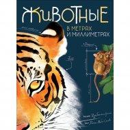 Книга «Животные в метрах и миллиметрах».