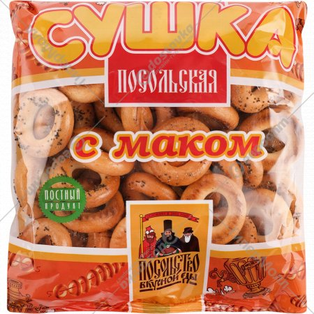 Сушки «Посольские» с маком, 200 г.