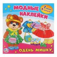 Книга «Одень мишку» с наклейками.