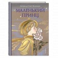 Книга «Маленький принц (ил. Н. Гольц)» Сент-Экзюпери А.