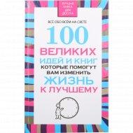 Книга «100 великих идей и книг, которые помогут Вам изменить жизнь».