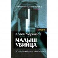 Книга «Малыш-убийца. За сладкое приходится горько плакать» Черкизов А.
