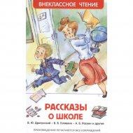 Книга «Рассказы о школе».