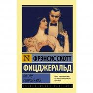 Книга «По эту сторону рая» Фицджеральд Ф.С.