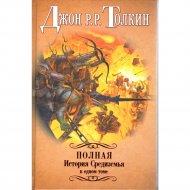 Книга «Полная история Средиземья в одном томе» Толкин Дж. Р.Р.
