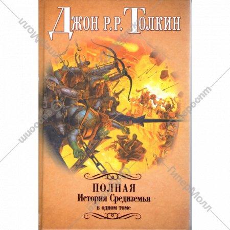 Книга «Полная история Средиземья в одном томе» Толкин Дж. Р. Р.