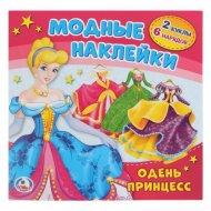 Книга «Одень принцесс» с наклейками.