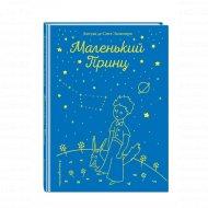Книга «Маленький принц» Сент-Экзюпери А.