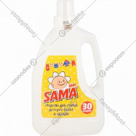 Средство для стирки «Sama-Baby» для детского белья и одежды, 1500 мл.