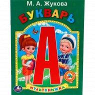 Книга «Букварь».