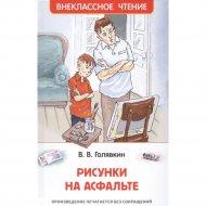 Книга «Рисунки на асфальте» В. Голявкин.