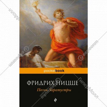 Книга «Песни Заратустры» Ницше Ф.