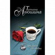 Книга «Два шага до любви» Алюшина Т.А.