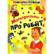 Книга «Мультфильмы про ребят».