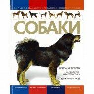Книга «Большая иллюстрированная энциклопедия «Собаки».