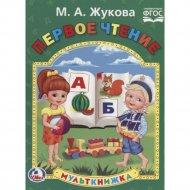 Книга «Первое чтение».