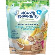 Каша молочная «Когда я вырасту» рис-кукуруза-банан, 200 г.
