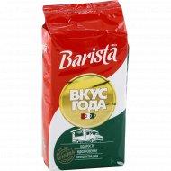 Кофе натуральный молотый «Barista Mio» Вкус года, 250 г.