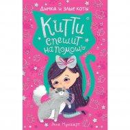 Книга «Дымка и злые коты» Китти спешит на помощь.
