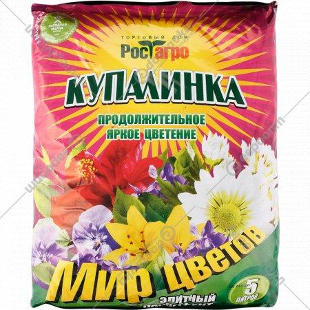 Почвогрунт «Купалинка. Мир цветов» 5 л