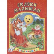 Книга «Сказки малышам».