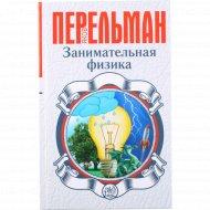 Книга «Занимательная физика» Перельман Я.И.