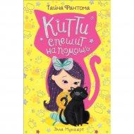 Книга «Тайна Фантома» Китти спешит на помощь.