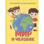 Книга «Мой любимый географический Атлас».