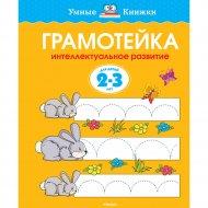 «Грамотейка. Интеллектуальное развитие детей 2-3 лет» Земцова О.Н.