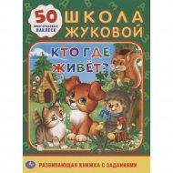 Книга «Кто, где живет. Школа Жуковой».