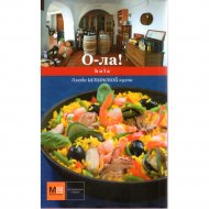 Книга «О-ла! Hola. Блюда испанской кухни» Першина С.Е.