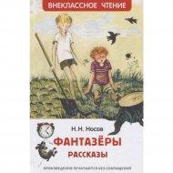 Книга «Фантазеры. Рассказы» Н.Н. Носов.