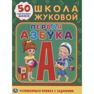 Книга «Первая азбука. Школа Жуковой».