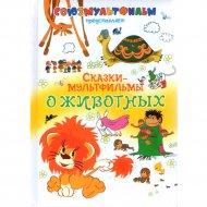 Книга «Сказки-мультфильмы о животных» Михалков С.В., Карганова Е.Г., Остер Г.Б.