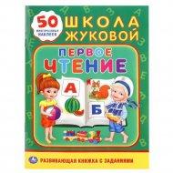 Книга «Первое чтение. Школа Жуковой».