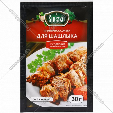 Приправа с солью «Spezzo» для шашлыка, 30 г.