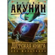 Книга «Детская книга для мальчиков» Акунин Б.