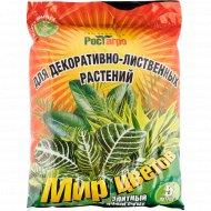 Почвогрунт «Гаспадар» для декоративно-лиственных растений, 5 л.