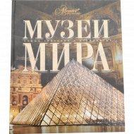 Книга «Музеи Мира».