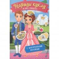 Книга «На балу у принцессы».