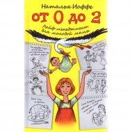 Книга «От 0 до 2. Лайф-менеджмент для молодой мамы» Иоффе Н.