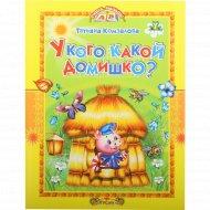 Книга «У кого какой домишко?» Т.А. Комзалова.